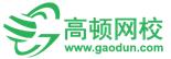 高顿初级会计职称考试频道logo