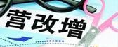 """""""营改增""""解读"""