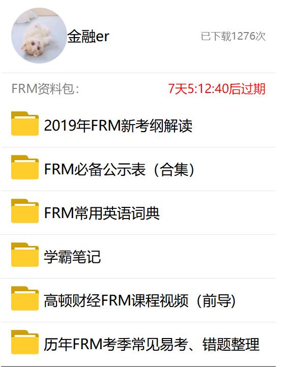 FRM网盘资料分享,等你来获取!