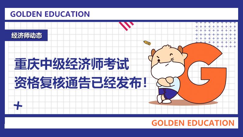 2020年重庆中级经济师考试资格复核通告已经发布!