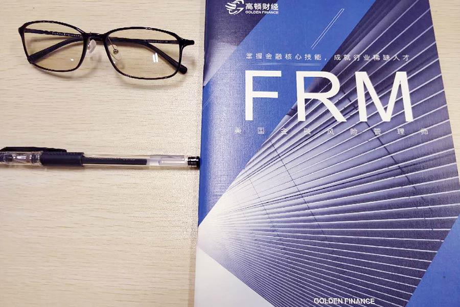 银行人为什么要考FRM证书?