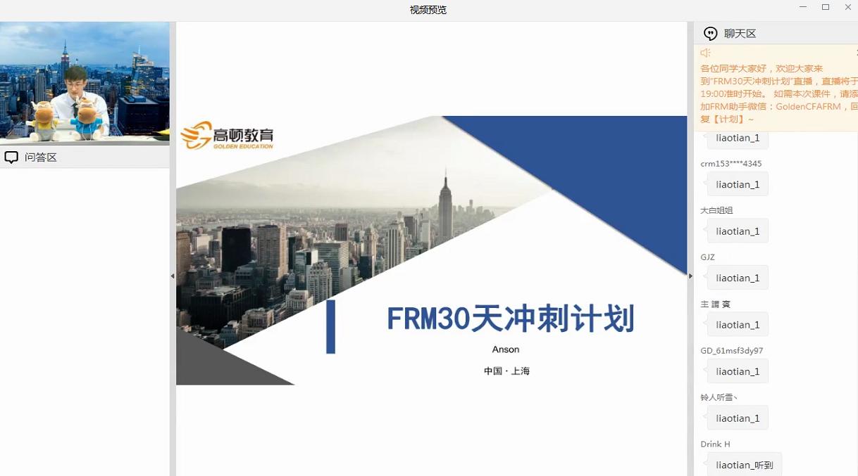 FRM一级经验分享,附FRM30天冲刺计划视频讲解