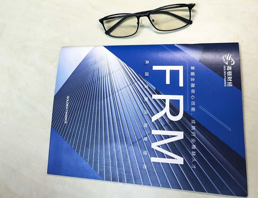 持有FRM+CFA双证优势