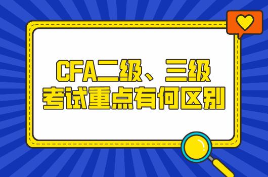 CFA二级、三级考试重点有何区别?