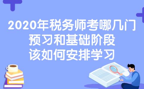 2020年稅務師考哪幾門?預習和基礎階段該如何安排學習?