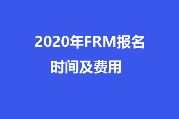 2020年FRM报名时间及费用