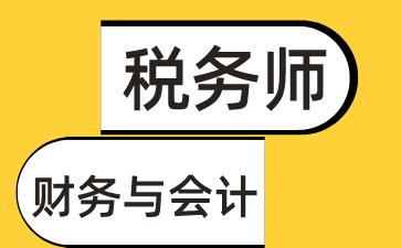 2019税务师考试真题——财务与会计(考生回忆版)