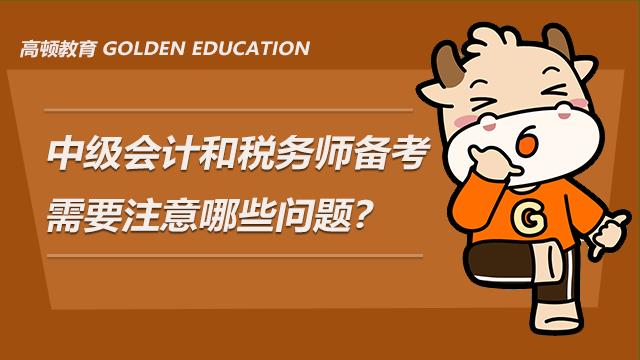 中级会计和税务师备考过程中需要注意哪些问题?