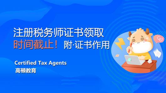 2020年注册税务师证书2月5号截止!附·证书作用