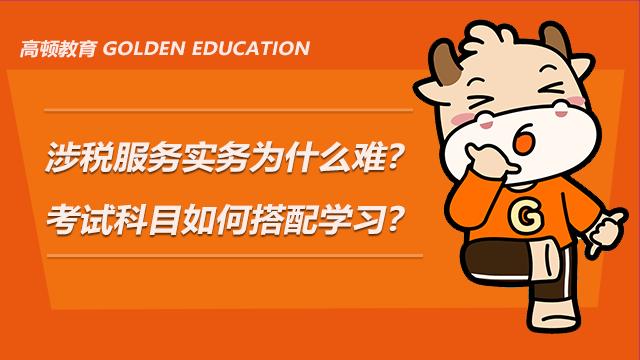 涉税服务实务为什么难?考试科目如何搭配学习?