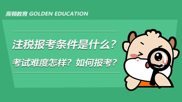 注税报考条件是什么?考试难度怎样?如何报考?
