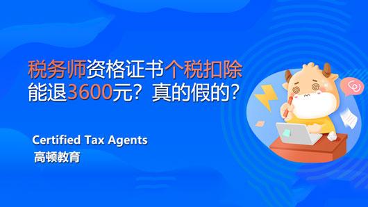 税务师资格证书个税扣除能退3600元?真的假的?
