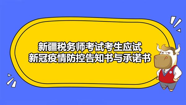 新疆税务师考试考生应试新冠疫情防控告知书与承诺书一文全览