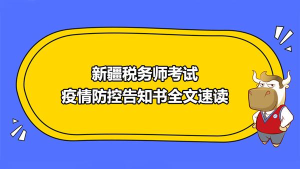 新疆税务师考试最新消息:疫情防控告知书全文速读!