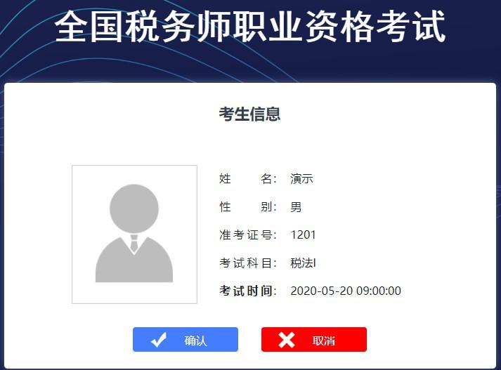 税务师机考模拟系统操作步骤