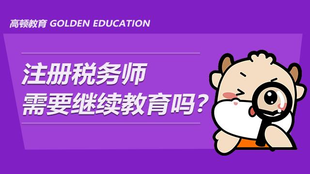 注册税务师需要继续教育吗?继续教育怎么参加?
