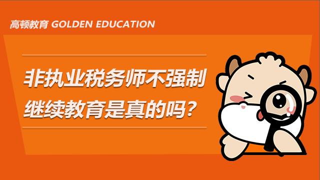 非执业税务师不强制继续教育是真的吗?