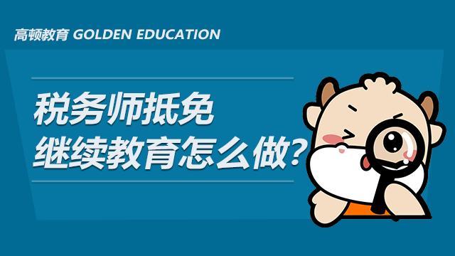 税务师抵免继续教育怎么做?