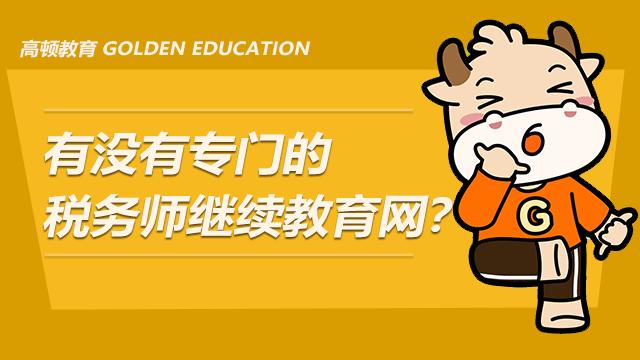 有没有专门的税务师继续教育网?