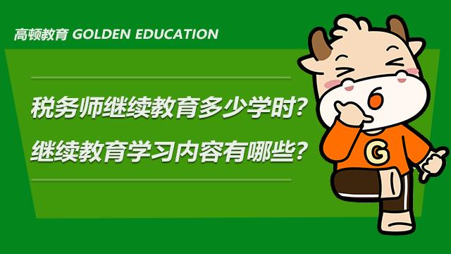 税务师继续教育学时