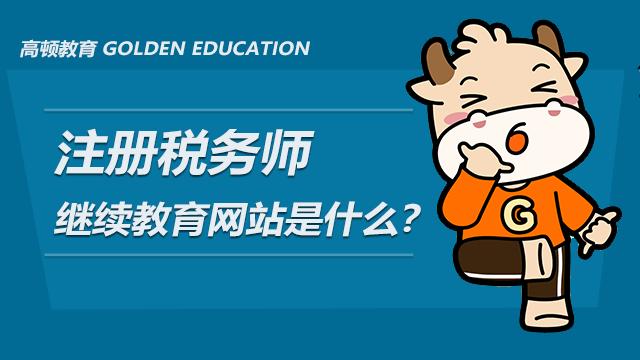 注册税务师继续教育网站是什么?