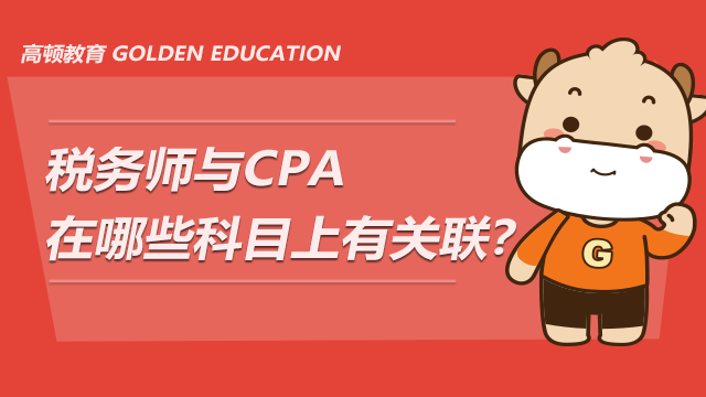 税务师与CPA在哪些科目上有关联?