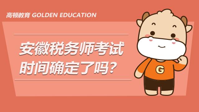 2021年安徽税务师考试时间确定了吗?报考条件是什么?