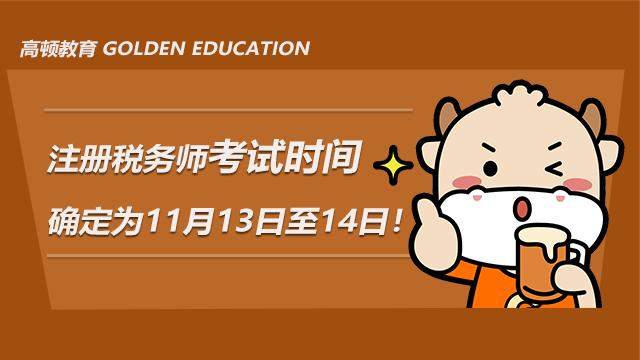 2021年注册税务师考试时间确定为11月13日至14日!