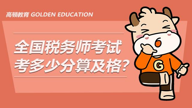 全国税务师考试多少分及格?21年考试时间出来没?
