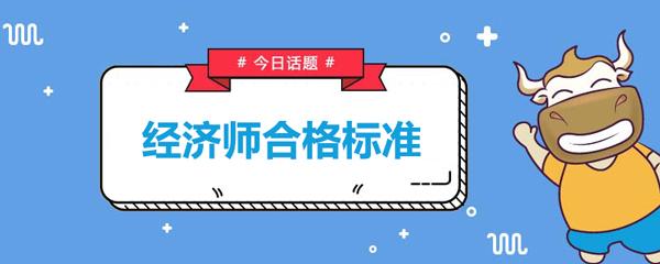 经济师合格标准低于84?降低3分为(重庆)乡镇基层事业单位人员合格标准!