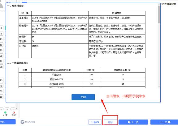 税务师机考模拟系统