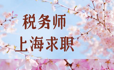 税务师在上海好找工作吗?