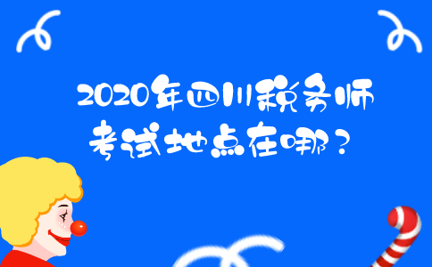 2020年四川稅務師考試地點在哪?