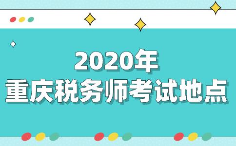 2020年重慶稅務師考試地點在哪?