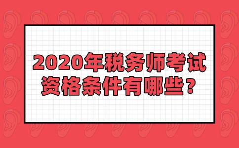 2020年稅務師考試資格條件有哪些?考試公告有何變動?