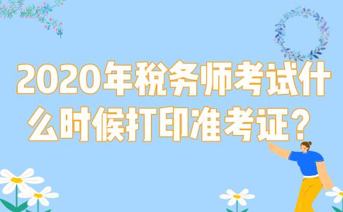 高顿教育:2020年税务师考试什么时候打印准考证?流程有哪些?