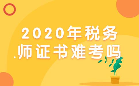 2020年稅務師證書難考嗎?考過了以后對職業發展有哪些好處?