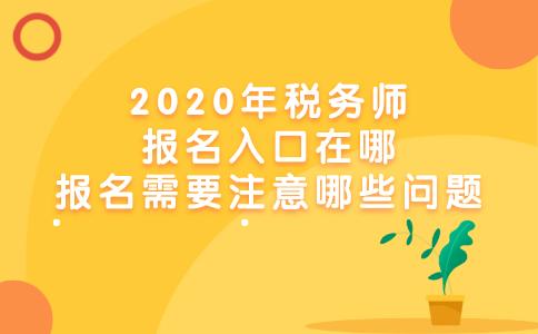 2020年稅務師報名入口在哪?報名需要注意哪些問題?