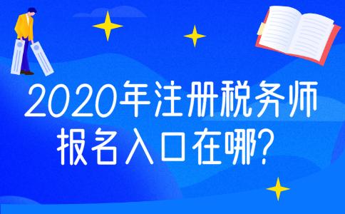 2020年注冊稅務師報名入口在哪?報名流程有哪些?