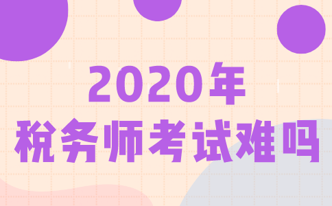 2020年税务师难考吗?现阶段该怎么学习?