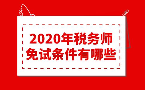 2020年税务师免试条件有哪些?免试申请方式是什么?
