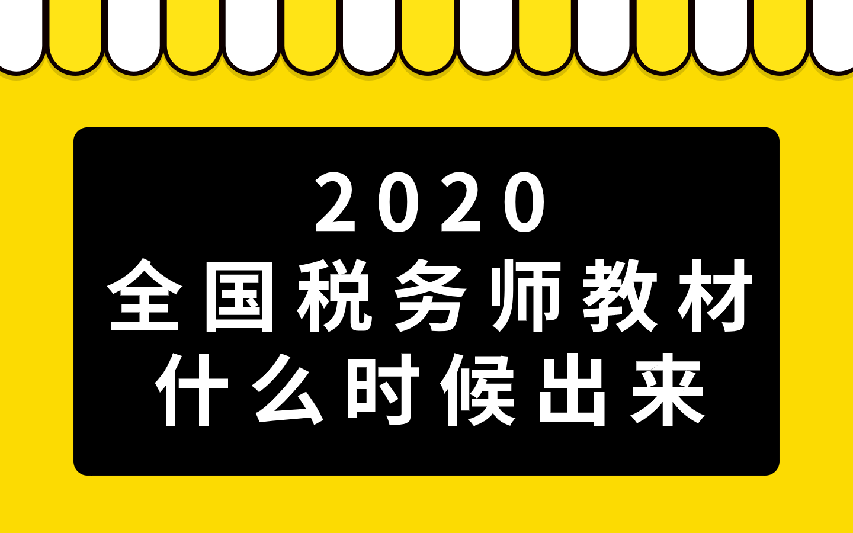 年 2020 未