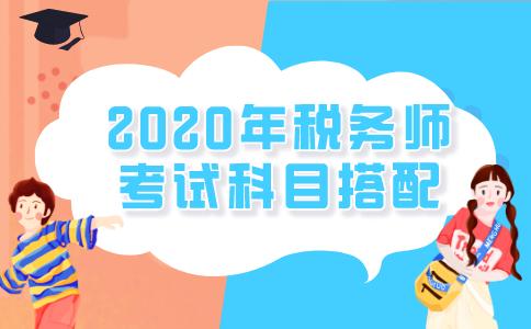 2020年税务师考试科目该如何搭配才能高效备考?