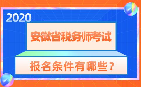 2020年安徽省税务师考试报名条件有哪些?
