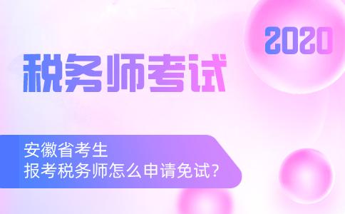 2020年安徽省考生报考税务师怎么申请免试?