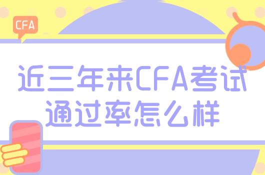 近三年来CFA考试通过率怎么样?