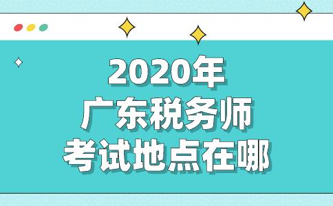 2020年廣東稅務師考試地點在哪?