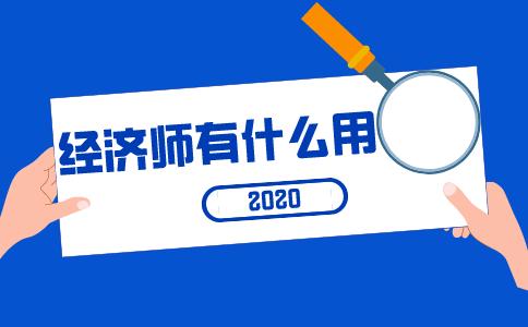 2020年经济师有什么用