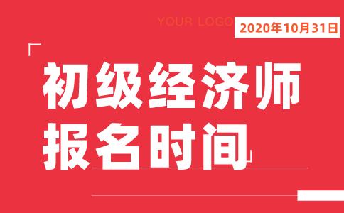 2020年初级经济师报名时间是什么时候