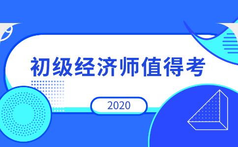 2020年初级经济师值得考吗